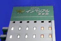 大阪府寝屋川市 ホテルインペリアル香里園